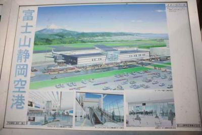 建設中の富士山静岡空港を見てきました