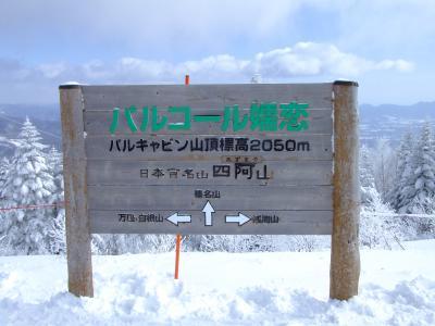 ski部活動記録 toパルコール嬬恋スキーリゾート