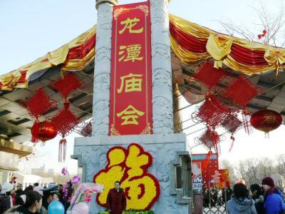 北京の春節・龍潭公園の廟会