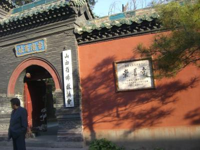 中国 山西省 (4) 太原