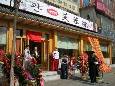 延吉 レストラン芙蓉館の開店祝い