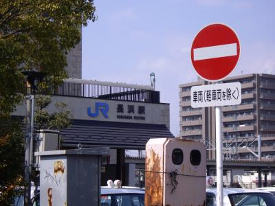 滋賀~福井の旅(長浜編)