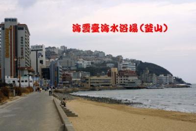 フェリーで行く韓国(慶州・釜山) 第2部釜山。