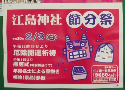 江ノ島水族館・雪の鎌倉節分祭 ~節分祭編