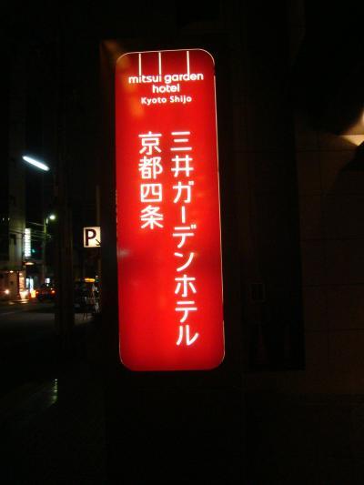 三井ガーデンホテル京都四条の朝食