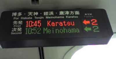 日帰り福岡-スイーツ巡り-