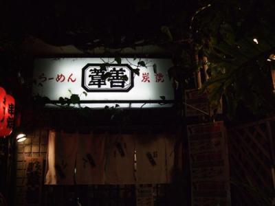 深夜の寄り道   熊本ラーメン