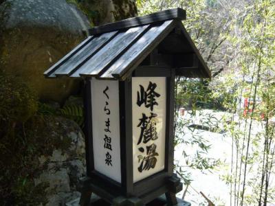 ぶらっと ~くらま温泉~ in京都