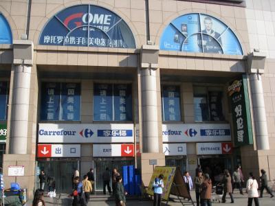 初北京:四日日:物価チェックのためカルフールへ