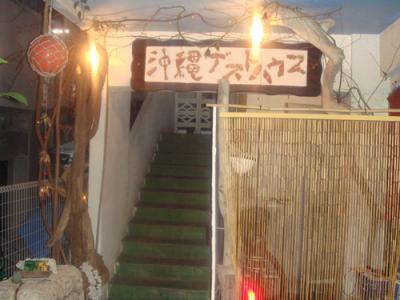 ダイビング 沖縄ゲストハウス