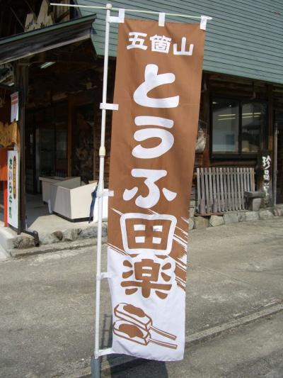 道の駅  『 上 平 』