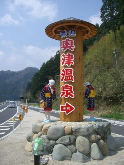 『 奥 津 温 泉 』