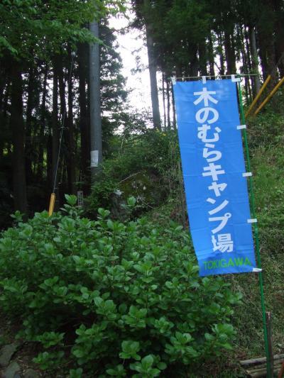 トルコ流バ―べキュウ(木のむらキャンプ場)