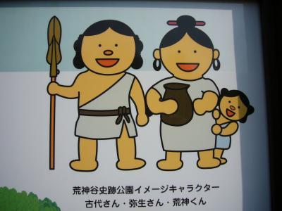 『 荒 神 谷 史 跡 公 園 』 ~前編~