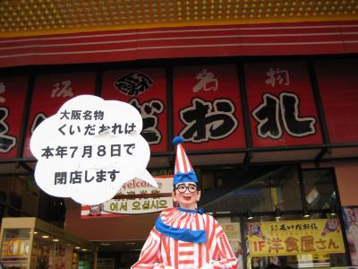 大阪で食べて飲む!!