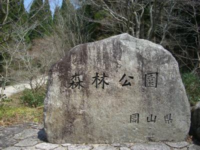 岡 山 県 立 森 林 公 園