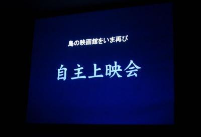 里海画報~数十年振りの映画上映会 08年4月29日