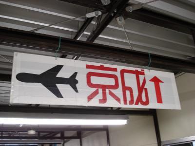 またまた台北3泊4日(08/3/8-3/11)初日