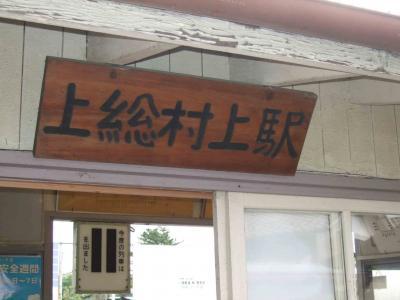 新ポタリングシリーズVoL_6(08年06月06日[金]),:早朝5時45分よりDSてくてく号で小湊鐵道上総村上駅まで行っちゃいました。