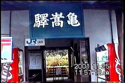 出雲ローカル駅&温泉巡り!?