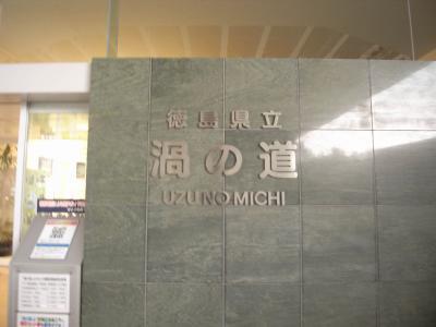 2008年 徳島県