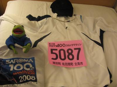 サロマ湖ウルトラマラソン 50km 準備