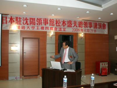 延辺で日中交流 2 在瀋陽日本国総領事館 松本盛雄総領事 記念講演