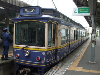 私鉄探訪(3) -お得なきっぷも:江ノ電・湘南モノレール-