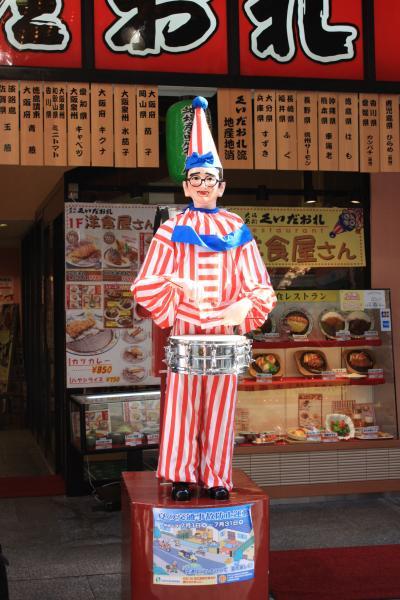 さよならフェアー 全国の味めぐり最終章 「大阪名物 くいだおれ」