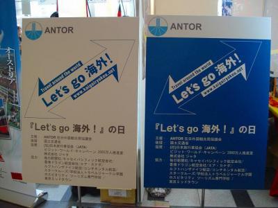 「Let's go海外!」の日 <東京ミッドタウン>