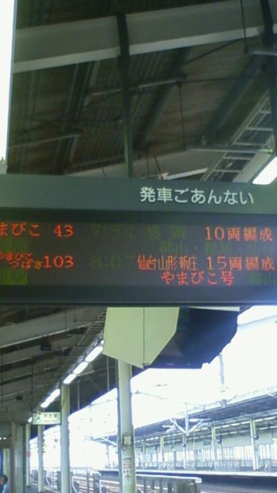 花巻仙台出張