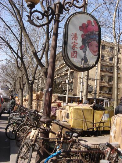 北京の週末に開かれる大型蚤の市。藩家園旧貨市場