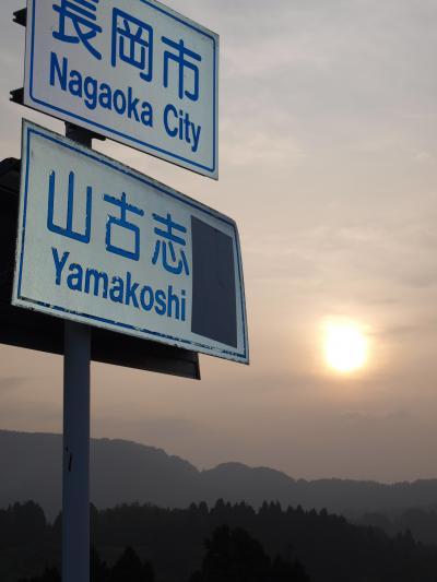 「 山 古 志 の 朝 」 の 小 さ な 旅  < 新潟県長岡市 >