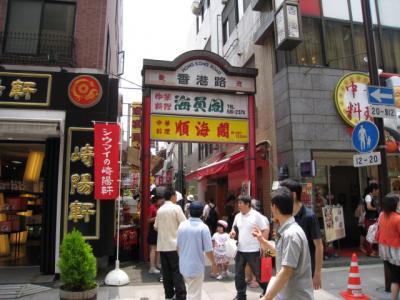 横濱チャイナタウン・香港路界隈「2」