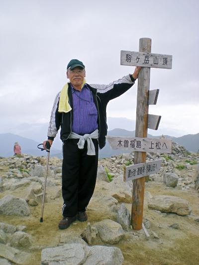 駒ケ岳登頂