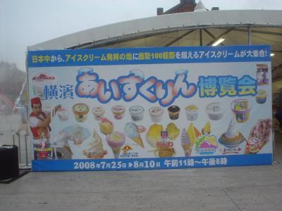 元町~赤レンガ倉庫・アイスクリーム博覧会