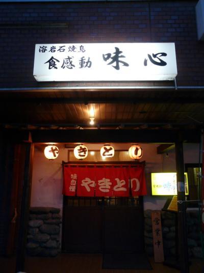 1.ホテル東金ヒルズ 溶岩石焼鳥 食感動 味心(あじしん)の夕食