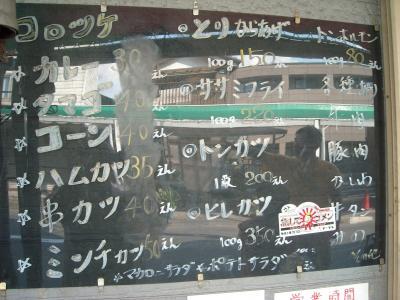 コロッケ30円、安すぎです。