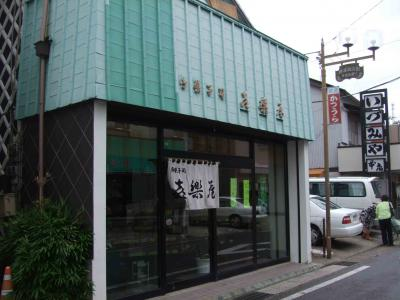 房総の和菓子恐いシリーズ(おまけ)、勝浦市「喜楽屋」の場合(080823)。