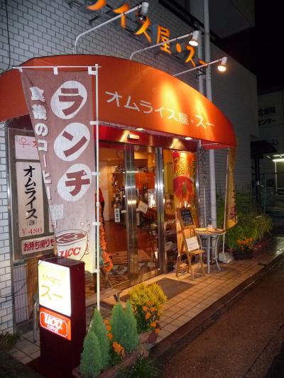 グルメ記◆オムライス屋・スー(京都市伏見区)