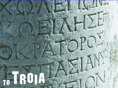 2008 トルコ旅行08 トロイの古代遺跡