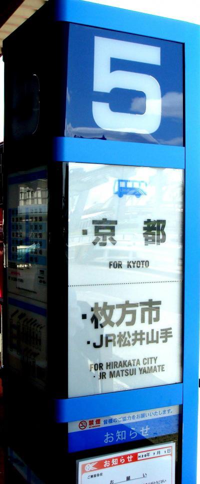 この日は伊丹空港からは、ふつーーーの リムジン??バスで京都へ
