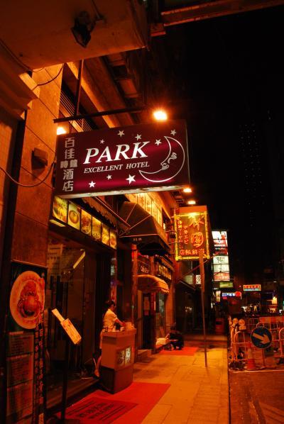 眠らない街香港の光と闇?