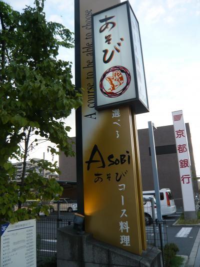 グルメ記◆和食のお店 『あそび』(京都府京田辺市)