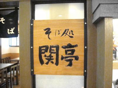 伊丹空港で時間のない時に安く美味しく食べるには??