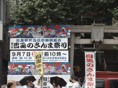 江戸東京紀行(目黒のさんま伝説の巻)