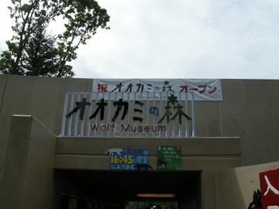 世界遺産知床に行く!の旅2泊3日 +α旭山動物園 *2008*
