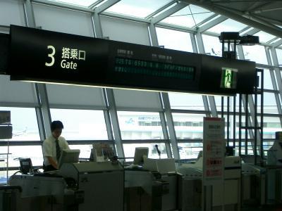 セントレアから福岡空港へ