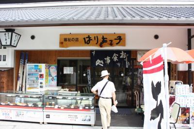 姫路城前 お食事処 「はりまっ子」