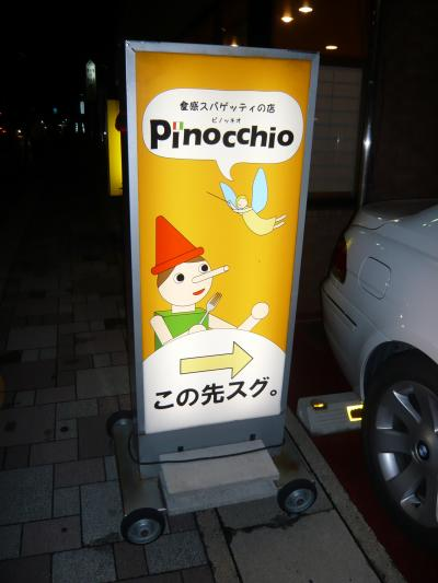 グルメ記◆イタリアンレストラン 『ピノッキオ』(京都府京田辺市)